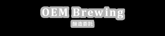 和歌山クラフトビールの醸造技術を生かしたOEM醸造