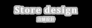 和歌山クラフトビールで培った店舗設計と運営方法